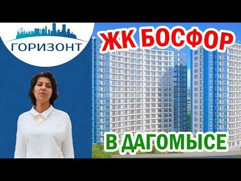 Новостройки Сочи: ЖК БОСФОР!из YouTube · Длительность: 5 мин9 с