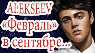 ALEKSEEV  - Февраль В СЕНТЯБРЕ. Реакция на песню. Алексеев сложнее, чем MELOVIN?