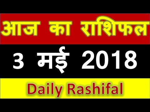 Aaj Ka Rashifal 3 May 2018 | आज का राशिफल 3 मई 2018 | Dainik Rashifal Hindi Today Horoscope Hindi