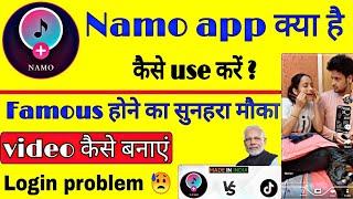 Namo app | Namo app Kya hai | Namo app me video kaise banaye | Namo app login problem solved