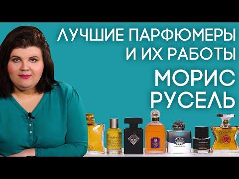 Выдающиеся парфюмеры и их творения: Морис Русель