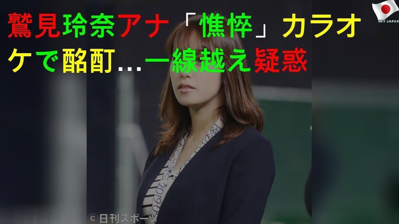 カラオケ 鷲見玲奈