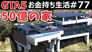 【GTA5】50億円の実在する大豪邸!ロスを見渡せる勝者の絶景!黄金仕様にしたブガッティ・ノワールを走らせる!|お金持ち生活#77【ほぅ】