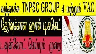 tnpsc group 4 and vao exam hall ticket download 2018
