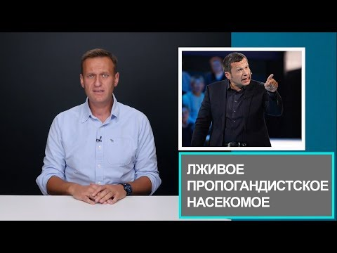 Навальный ответил на визги Соловьева