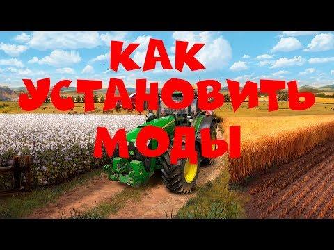 КАК УСТАНОВИТЬ МОДЫ FARMING SIMULATOR 2019