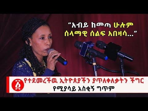 Ethiopia: የተደመረችዉ ኢትዮጰያችን ያጥለቀለቃትን ችግር የሚያሳይ አስቂኝ ግጥም