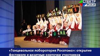 «Танцевальная лаборатория Росатома»: открытие фестиваля и визитные карточки участников