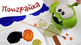 Ам Ням малює і вчиться змішувати кольору - граємо в іграшки і малюємо - Поиграйка з Катею