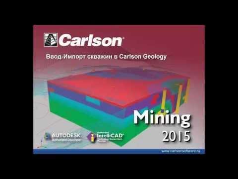 MINING | Ввод-Импорт Скважин Carlson Geology