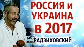 Леонид Радзиховский январь 2017 Последнее интервью. Украина и Россия Чего ждать в 2017?