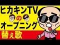 【替え歌】ヒカキンTVのオープニング曲【ヒコカツがhikakinTVのOPを下品に面白く熱唱!】