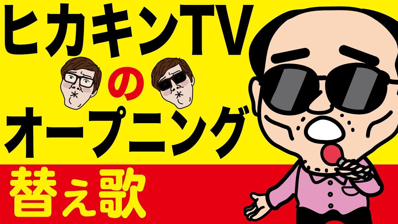 【替え歌】ヒカキンTVのオープニング曲【ヒコカツがhikakinTVのOPを下品に面白く熱唱!】 , YouTube