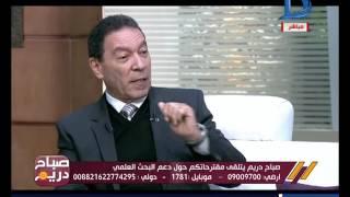 بالفيديو.. رئيس المركز القومى للبحوث السابق: وضع البحث العلمى فى مصر 'يزًعل'