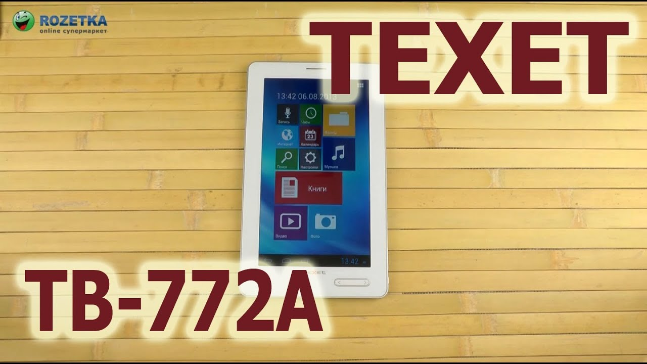 инструкция texet tb-772