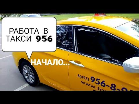 ТАКСИ 956. КАК ВЗЯТЬ В АРЕНДУ АВТОМОБИЛЬ.
