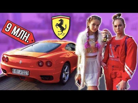 БОГАТЫЕ СЕСТРЫ ПОДАРИЛИ ПОДПИСЧИКУ Ferrari!