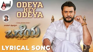 Odeya Hey Odeya | Lyrical Video | Challenging Star Darshan | M.D.Shridhar | N.Sandesh | Arjun Janya