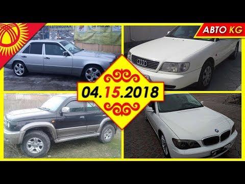 Цены на авто в Оше 04.15.2018 БМВ, Ауди, Тойота, Мерс, Мазда Жапалак унаа базары 2018