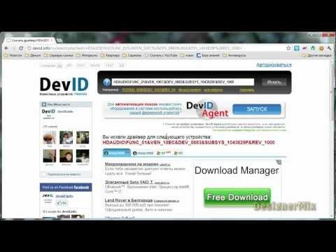 Как и где быстро найти и скачать драйвер. Сайт devid.Info