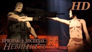Призрак в доспехах 2-Невинность (2004) - Русский трейлер HD