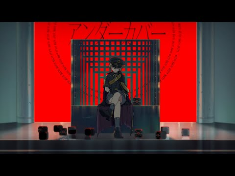 Youtube: Undercover / MILGRAM Es (CV: Yurina Amami)