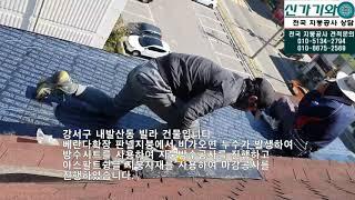 강서구 내발산동 빌라 베란다확장지붕 아스팔트슁글 지붕공…