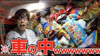 車の中が全部お菓子で埋まってるドッキリ