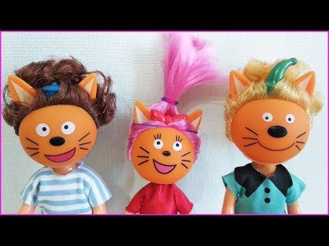 Мультики для детей с куклами-игрушками Три Кота ДЕВОЧКИ! Игрушечные видео про КОТИКОВ