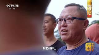 《中国影像方志》 第418集 山西浑源篇| CCTV科教