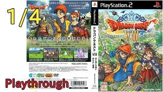 [ゲーム動画] ドラゴンクエスト VIII (8) 空と海と大地と呪われし姫君 OP~ED 1/4 (2004年 PS2) 【PS2 Dragon Quest VIII (8) (1/4 Full)】