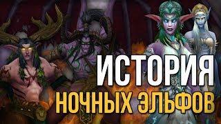 История ночных эльфов world of warcraft. Знай свою историю!