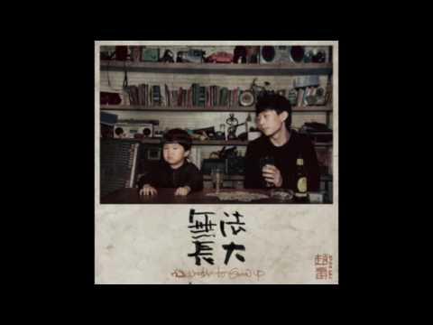 赵雷 -《无法长大》八十年代的歌