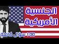 الجنسية الأمريكية مترجمة النسخة المختصرة 100 سؤال