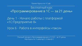 Программирование в 1С – за 21 день. День 1. Урок 6 - Работа в интерфейсы «такси».