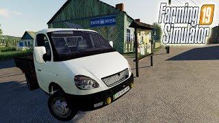 УКРЕПИ ХОЗЯЙСТВО с ГАЗЕЛЬ в Farming Simulator 19