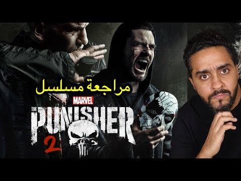 مسلسل The Punisher الموسم الاول الحلقة 2 مترجم قصة عشق