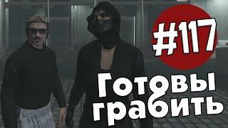 (18+) GTA Online. Готовы грабить. #118