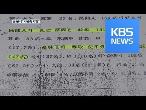 5·18 기관총 사망 47명…공식 기록 확인 / KBS뉴스(News)