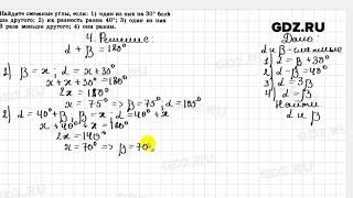 № 4 - Геометрия 7-9 класс Погорелов