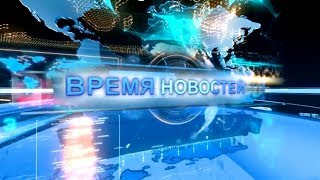 Новогодний выпуск информационной программы