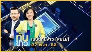 เนชั่นทันข่าว   27 พ.ค. 63   FULL   NationTV22