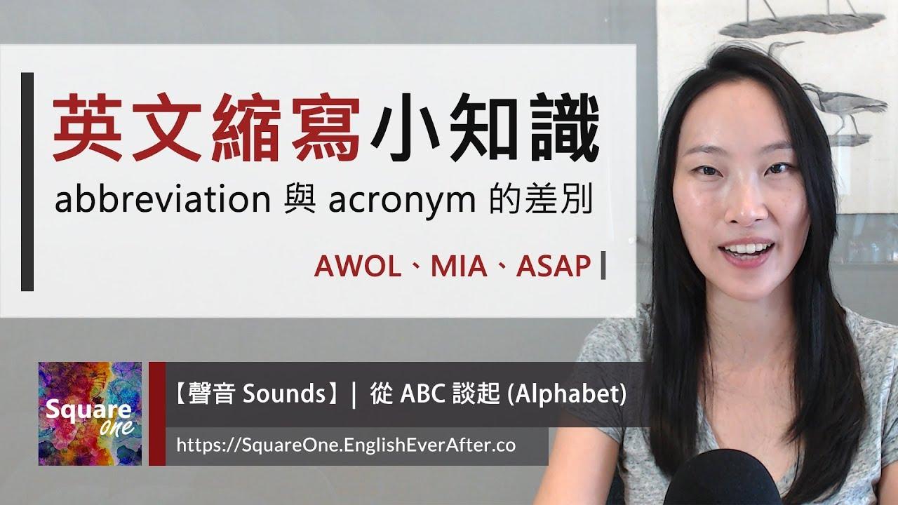 英文縮寫的小知識 abbreviation與 acronym 的差別 活化英文 - YouTube