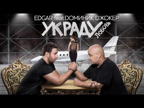 EDGAR feat Dоминик Dжокер - Украду Любовь (NEW 2016)