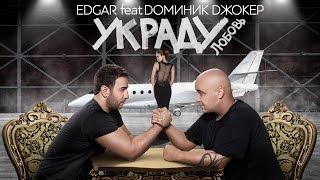 Смотреть клип Edgar И Доминик Джокер - Украду Любовь