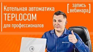 Котельная автоматика TEPLOCOM для профессионалов