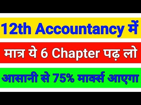 12th Accountancy important chapter || Account class 12 important chapters