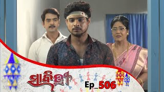 Savitri | Full Ep 506 | 21st Feb 2020 | Odia Serial - TarangTV