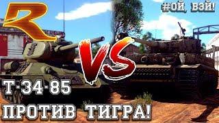 War Thunder. Т-34-85 против Тигра!