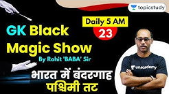 5:00 AM - Black Magic Show | GK Tricks by Rohit 'BABA' Sir | Ports in India